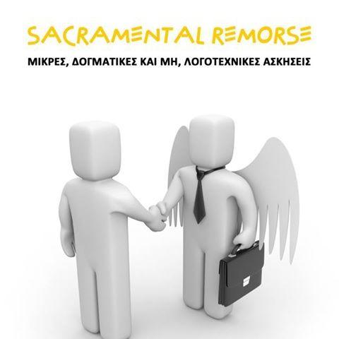 Παύλος Γρηγορίου-Sacramental Remorse